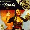 Yma Sumac - 'Voice Of The Xtabay'